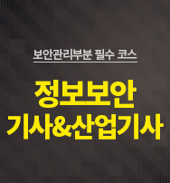 정보보안 산업기사&기사